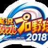 実況パワフルプロ野球2018が発売間近になりました