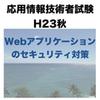 【セキュアプログラミングーWebアプリケーションのセキュリティ対策】平成23年秋 応用情報技術者試験 午後 問9