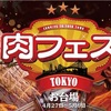 激ウマグルメ!テレビでも話題のお台場肉フェス2018は5月6日まで!