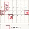 手づくり日傘教室8月の予約状況更新☆