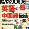 石井裕さんのインタビュー記事(『日経ビジネスアソシエ』2011年8/2・8/16合併号)は、おすすめ