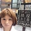 がむしゃら20キロ - 女装して徒歩で日本橋→川崎宿☆旧東海道中暴れ旅!