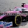 レーシングポイントがRP20を発表