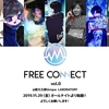 【紙鶴】FREE CONNECT自己紹介mix