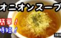 ■オニオンスープ:簡単料理