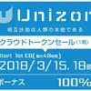 2018年9月上場確定【Unizon】
