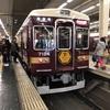 阪急電車 京とれいん雅洛 乗車記