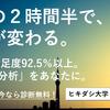 京都の大学生おすすめ 二条教習所