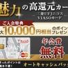 【緊急速報】年会費無料10,000ポイント!三菱UFJニコスVIASOカード!