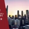 【J-REIT】グローバル・ワン不動産投資法人からの分配金