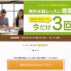 Skype英会話レッスン『hanaso』無料体験登録してみた。