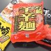 辛麺より辛い辛辛麺はどれだけ辛い? 宮崎のご当地ラーメン3製品を試す!(価格.comマガジン)