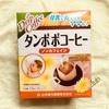 久しぶりにタンポポコーヒー(山本漢方製薬)を飲んでみた!母乳の促進になったかも。