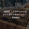 【福岡】こんなオシャレなおでん屋さん初めてみた!|宮崎商店