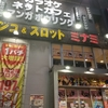 神奈川県厚木市 パチンコ ミナミに行ってきました。