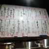 K・Kの酒場放浪記 知花冷凍食品→肉バル透は満足な鉄板なんです♪