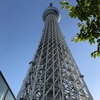 お江戸東京と世界樹と会う旅。その2