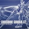 """『HGUC クロスボーンガンダムX2』ランナー、""""ランス""""を持つ海賊! マント付きのプレバン限定!:クロスボーン・ガンダム"""