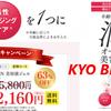 KYO BIJIN 美容液ジェルは、3つのスペシャルケアが可能なオールインワン!