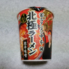 【セブンイレブン】 蒙古タンメン中本の北極ラーメンが2019年も再販!!!