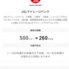 予告!JALマイル交換レートMAX!ちょびリッチにて60%還元