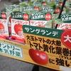 夏野菜の販売開始です!まずは、サントリーのトマトから♪