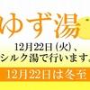 12月22日(火)はゆず湯。