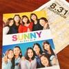 『SUNNY 強い気持ち 強い愛』日本映画あらすじ・感想ネタバレー懐かしすぎて泣ける件