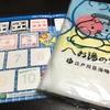 江戸川区浴場組合・ぶらり湯らりスタンプらり〜5軒達成したっすぅ〜☆