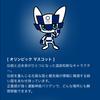 東京オリンピックのマスコット 決定