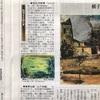 長崎新聞に掲載して頂きました!