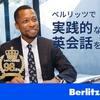 ベルリッツ Berlitz オンライン 口コミ, 評判, 料金, 特徴 などのまとめ!