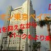 【宿泊記】エミオン東京ベイに宿泊。旅行費用を抑えながらディズニーをより楽しめた理由。