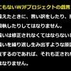 【千円札・逆さ富士の謎⑤】陰謀論者と不当なレッテルを貼り付け印象・情報操作と論点すり替え、アク禁をして逃走を図るWJFプロジェクト