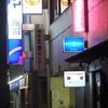 夜の街角  『神田神保町~カレーグルメ編~』