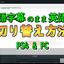 【Apex Legends】日本語字幕のまま英語音声に設定する方法【PS4&PC】