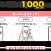 【2021/8/16まで!】楽天のフリマアプリ「ラクマ」に新規登録するだけで1,000ポイントプレゼント!