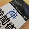 今年の読書☆彡 No.16『神▪時間術』by 樺沢紫苑