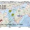 2017年09月26日 04時01分 愛媛県南予でM3.0の地震
