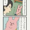 スキウサギ「四菱UFJ銀行」