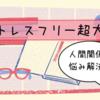【職場の悩み】ストレスフリー超大全を読んで人間関係解決!