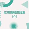 【応用情報】用語集[N]