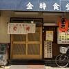 【神戸元町】これぞthe大衆食堂「金時食堂」 女の飯ログ