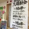 ☆秋の運動会開催!!☆