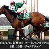 2月25日 阪神11R アーリントンカップ・GⅢ 芝1600m 予想開始。