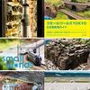 【試し読み】スモールワールズTOKYO 公式撮影地ガイド (26ページ)