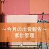 ~今月の出費報告~ 【家計管理】
