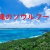 【沖縄で愛される食材】沖縄の家庭に必ずある食料品を紹介