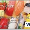 エポスデザインカード発行で6500円分のポイントがもらえます!