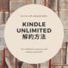 【簡単4ステップ】Amazon Kindle Unlimited「会員登録をキャンセルする」方法【写真付】